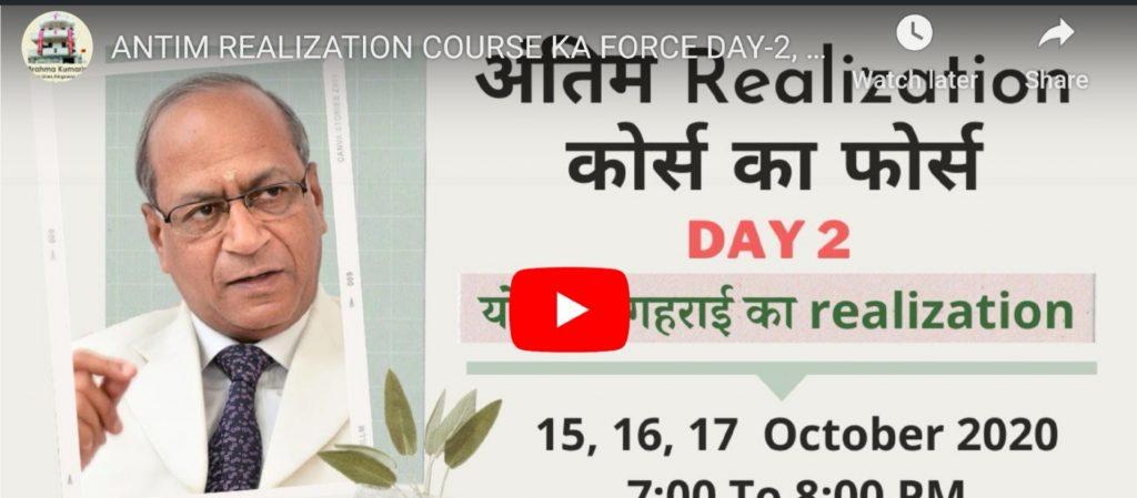 ANTIM REALIZATION FORCE KA COURSE- 16 OCT 2020 BY DR.SATISH GUPTA MOUNT ABU