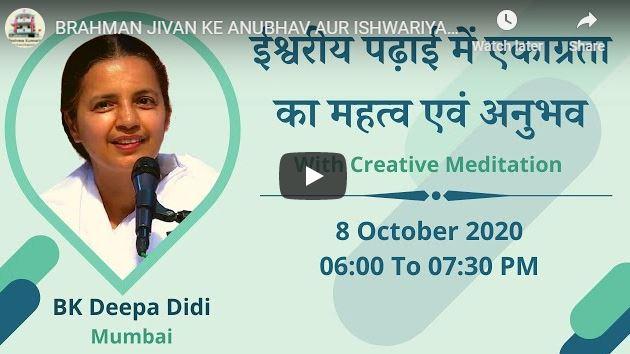 LIVE 08-10-20  06.00 PM ; Ishwariya Padhai me Ekarta ka mahatav BK Deepa Didi