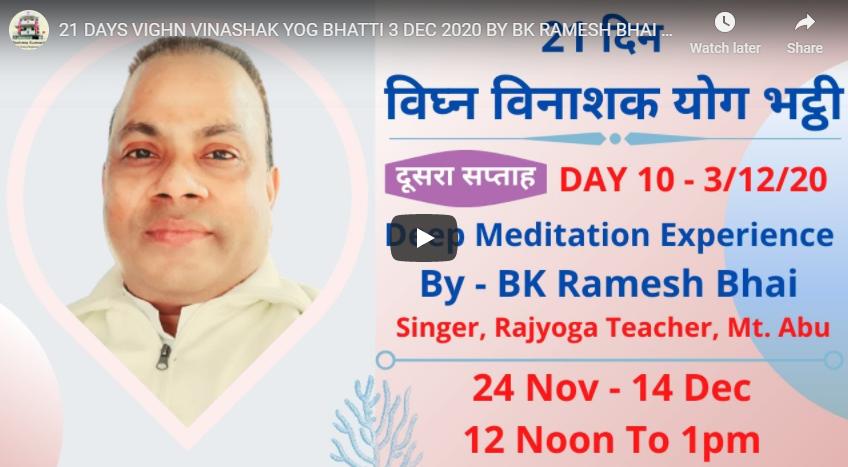 LIVE 3rd Dec 2020 12.00PM: 21 DAYS VIGHN VINASHAK YOG BHATTI BY BK RAMESH BHAI JI KINGSWAY CAMP DELHI