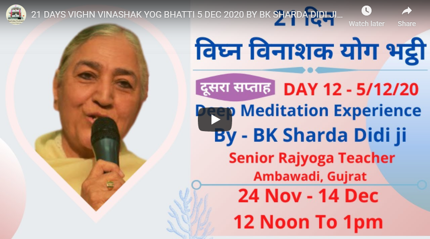 21 DAYS VIGHN VINASHAK YOG BHATTI 5 DEC 2020 BY BK SHARDA DIDI JI KINGSWAY CAMP DELHI