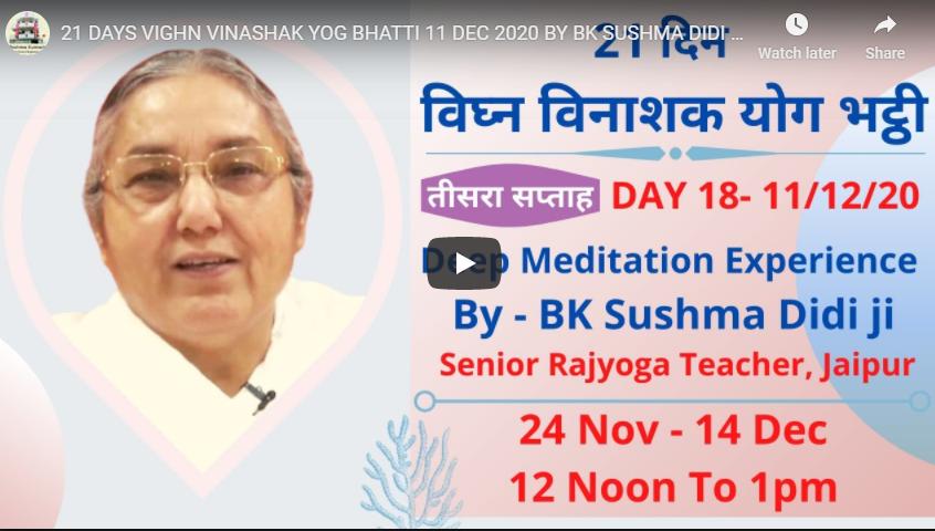 LIVE 11th 12.00 PM : 21 DAYS VIGHN VINASHAK YOG BHATTI BY BK SUSHMA DIDI JI KINGSWAY CAMP DELHI