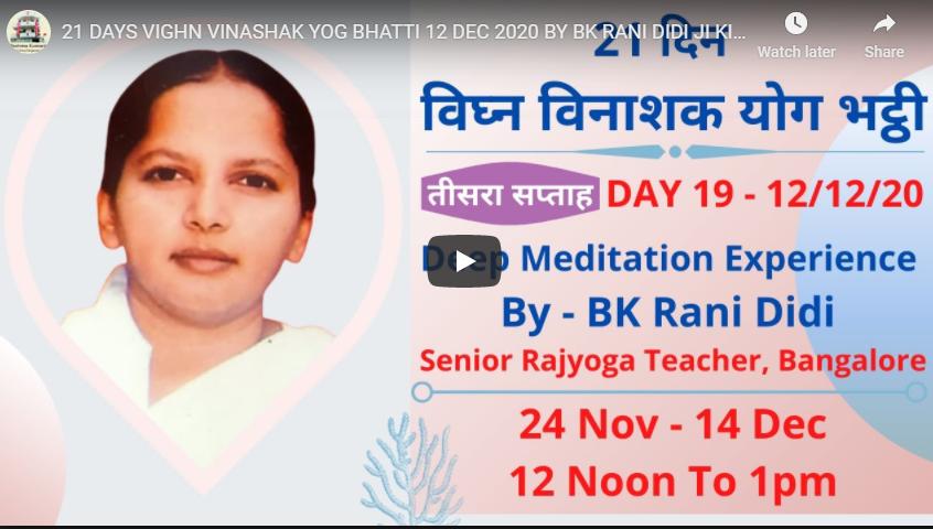 LIVE 12th Dec 2020 12.00 PM 21 DAYS VIGHN VINASHAK YOG BHATTI  BY BK RANI DIDI JI KINGSWAY CAMP DELHI
