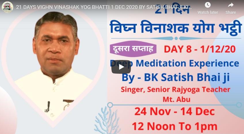 21 DAYS VIGHN VINASHAK YOG BHATTI 1 DEC 2020 BY SATISH BHAI JI KINGSWAY CAMP DELHI