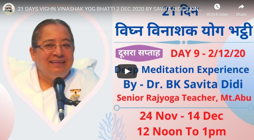 LIVE 2nd Dec 2020 12.00PM 21 DAYS VIGHN VINASHAK YOG BHATTI   BY DR SAVITA DIDI JI KINGSWAY CAMP DELHI